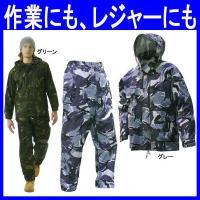 各種作業に頼れる迷彩レインスーツ(雨合羽・ur-5680)です。 表/ナイロン100%素材で、上下総...