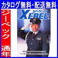 警備服取り扱いメーカーのXEBEC(ジーベック)の通年カタログを【無料】にてお送りさせて頂きます。