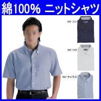 爽やかなチェック柄の半袖ニットシャツ(作業服・xe-15061)です。 綿100%素材で、お洒落柔ら...