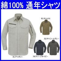 ハードな現場や火に強い通年/長袖シャツ(作業服・xe-2013)です。 綿100%素材で、吸湿・吸水...