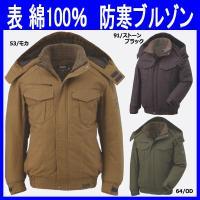 着やすさを徹底追及した防寒ブルゾン(防寒服・xe-212)です。 表:綿100%で、綿素材が持つ肌ざ...