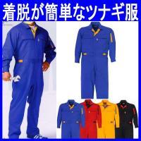 着脱が簡単な通年/楽脱ファスナーつなぎ服(作業服・xe-34005)です。 ポリエステル65%綿35...