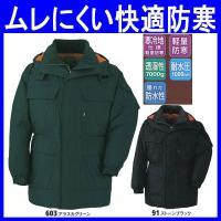 保温性に優れた軽量防寒コート(防寒服・xe-551)です。 表面ナイロン100%で、防水・耐水・透湿...