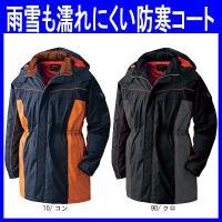 雨や雪の日でも濡れにくい防水防寒コート(防寒服・xe-601)です。 ポリエステル100%素材で、ス...