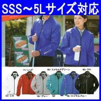 SSS(小さいサイズ)から5Lまで対応の通年/カラーブルゾン(作業服・xe-710)です。 ポリエス...