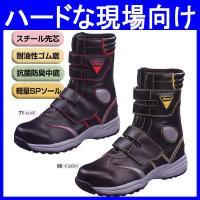 抗菌防臭・耐油性に優れたセフティシューズ(安全靴・xe-85204)です。甲被/合成皮革、スチール先...