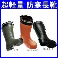 防寒対策に各種工夫を凝らしたXEBEC防寒長靴(xe-85712)です。 甲被:EVA素材で、降雪地...