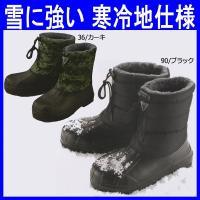 雪に強い味方!! 寒冷地仕様のEVA防寒長靴(XEBEC・xe-85714)です。 甲被:ナイロンオ...