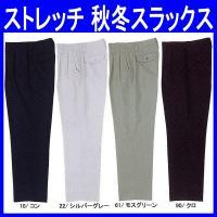 K-1角田信朗モデルの秋冬/ツータックスラックス(作業服・xe-8882)です。 ポリエステル80%...