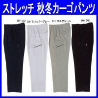 K-1角田信朗モデルの秋冬/ツータックカーゴパンツ(作業服・xe-8883)です。 ポリエステル80...