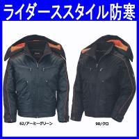 防風性に優れたライダーススタイルの防寒ブルゾン(防寒服・xe-892)です。 表:ナイロン100%素...