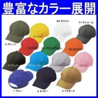 全14カラーのキャップ(作業帽子・y-1017)です。 綿100%素材の作業用帽子は、作業服やツナギ...