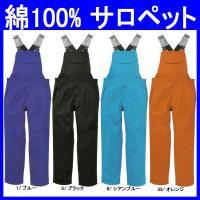 全4カラーの通年/サロペット(作業服 ツナギ服・y-116)です。 綿100%素材で、大きいサイズ(...