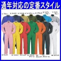 全14カラーの通年/長袖ツナギ服(作業服・y-117)です。 綿100%素材で、大きいサイズ(6L)...