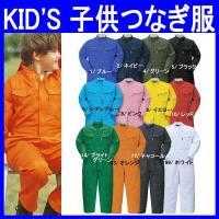 全12カラーの通年/キッズツナギ服(作業服・y-127)です。 綿100%素材で、親子ペアも可能な子...