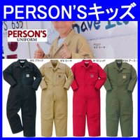人気のパーソンズブランドの秋冬/PERSON'Sキッズツナギ服(作業服・y-P027)です。 綿10...