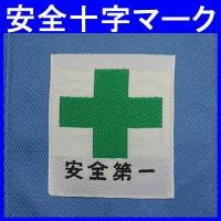 当店では、安全マーク(安全十字マーク・安全第一)を販売しております。 アイロン接着(圧着加工)にて作...