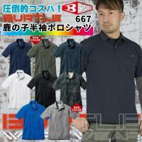 6c7c366cbd0e5f 半袖ポロシャツ 吸汗速乾 ドライメッシュ ポロシャツ 作業服 作業着 作業シャツ バートル BURTLE