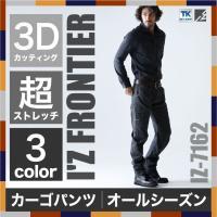 作業ズボン カーゴパンツ アイズフロンティア I'Z FRONTIER ストレッチ3D 作業服 作業...