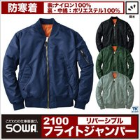 防寒 フライトジャンパー MA-1タイプsw-2100 /防寒服/防寒着/防寒ジャンパーモニターによ...