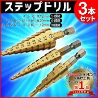 ステップドリル タケノコドリル チタンコーティング  六角軸 3本セット(4-20 4-12 3-12) HSS鋼 穴あけチタン 収納袋付 ミリ(mm)