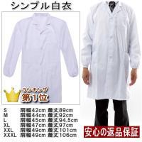 普通の白衣。 医療関係のお仕事にも薬局の制服にもコスプレにも様々にご着用いただけます。 抗菌効果、消...