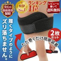 (こちらの商品は2個セットです)ひざ下の違和感を簡単サポート。 ひざのお皿の下に本商品裏のふくらんだ...