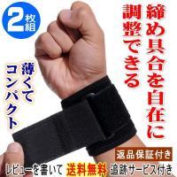(こちらの商品は2個セットです)手首の違和感を簡単サポート。 マジックテープタイプなので状態に合わせ...