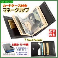 ・マネークリップ+カードケース(カード入れではない)がコンセプト ・外側がカードケースになっているの...