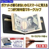 ・マネークリップ+カード+αに領収書を入れても「薄い」がコンセプト ・金属製マネークリップにカードも...