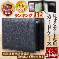 カードケース 薄型 革 メンズ カード入れ パスケース 免許証ケース 診察券 資格証