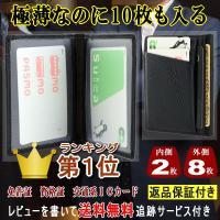 カードケース 薄型 革 メンズ カード入れ パスケース 免許証ケース 資格証 定期入れ