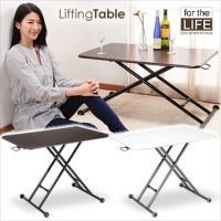 らくらく昇降式フリーテーブルは低くしてローテーブル、高くしてダイニングテーブルや作業台としてなど色々...