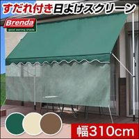 ●色/グリーン・アイボリー・ブルーストライプ・ブラウン ●サイズ/約幅310×高さ200〜300cm...
