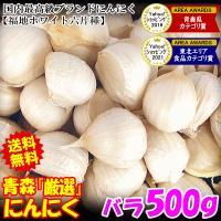 国産にんにくにおいて<味・品質・生産量> と日本一を誇る青森県内においても県内1位の 生産量を誇る【...