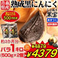 黒にんにく 訳あり 国産 1kg 送料無料 青森黒ニンニク 黒宝 500g×2個 約三か月分 令和