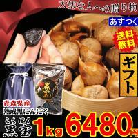 野菜 プレゼント 黒にんにく ギフト 国産 送料無料 黒宝1キロ 500g×2個  黒ニンニク 青森 約3ヶ月分