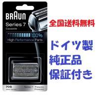 ブラウン シリーズ7 70S (F/C70S-3Z F/C70S-3 海外正規品) 替刃 網刃・内刃一体型 カセット プロソニック対応 並行輸入品