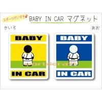 BABY IN CAR 格闘技・柔道・空手バージョン マグネット~赤ちゃんが乗っています~車に☆ ★普通郵便発送選択可★