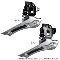 シマノ 105 FD-R7000 直付 フロントディレイラー