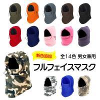 フェイスマスク・ネックウォーマー・帽子等 6WAYで利用できるフリーサイズの汎用フェイスマスクです。...