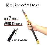 カラー:ゴールド  標準全長:1.80〜3.60m / 仕舞:41〜47cm / 標準自重:125〜...