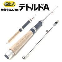 標準全長:63cmm / 仕舞:27cm / 標準自重:60g / 継数:2 / ガイド数:2 先径...