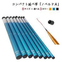 2color・5size  扱いやすい軽量多段のコンパクトタイプの延べ竿です。  管釣り(管理釣り場...