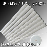 TPRグリップ 8本セット 白●しっとりとしたフィット感が特長●表面硬化、劣化しにくい●磨耗しにく...