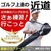WE-CC-703クラブケース【ブラック】練習場へフルセットを持っていくのは、重いし、全部使わない・...