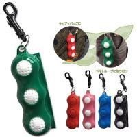 枝豆タイプのボールポーチ 収納個数3個まで収納可能 カラーレッド(010)、ブルー(030)、グリー...