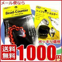 1,000円ポッキリ☆ ラウンド中のカウントも、グリーン上でのマークもスマートに♪ ★セット内容★ ...