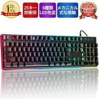 ゲーミングキーボード 有線 106キー日本語配列 25キー防衝突 PC用キーボード RGB1680万色 6種類LED色変え 仕事用/ゲーム用 防水仕様 Windows/Mac OS対応(G038)