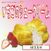 牛乳をたっぷりと使い、島根県金城町(かなぎちょう)産イチゴを当店でじっくりと時間をかけジャムにしクリ...